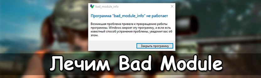 Ошибка Bad module info