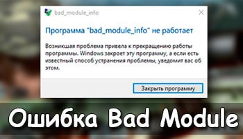 Bad module