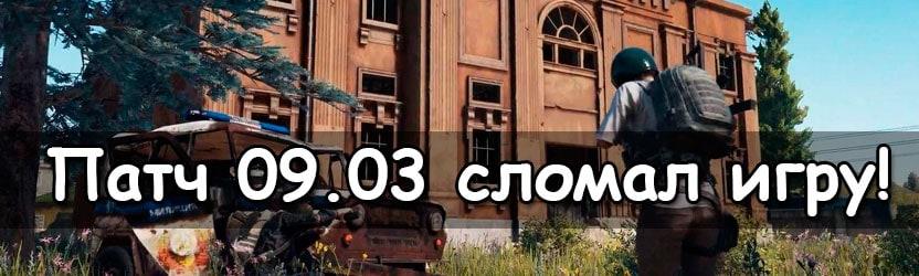 О патче 09.03