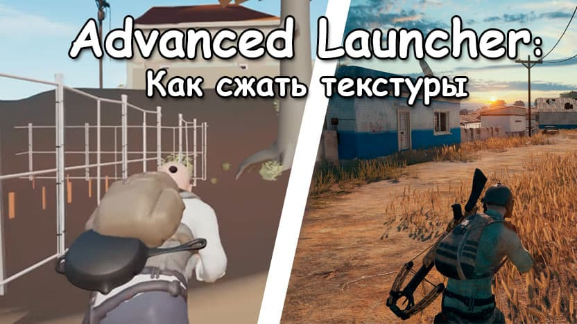 Pubg advanced launcher