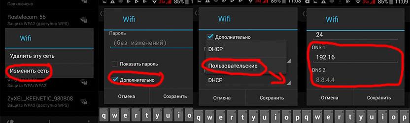 DNS андроид