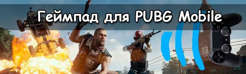 Pubg mobile геймпад