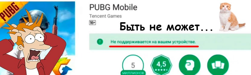 Pubg mobile не поддерживается