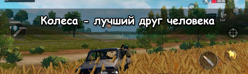 За рулем
