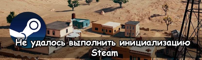 Инициализация steam