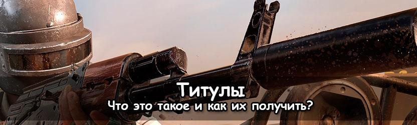 Как Получить Титулы