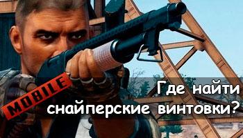 Снайперки