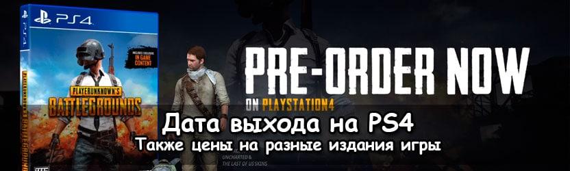 Выход На PS4