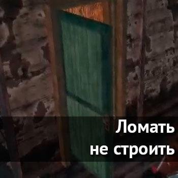 Ломать