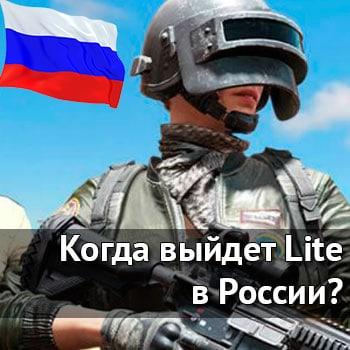 Lite в России