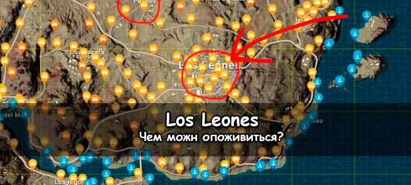 Лос Леонес