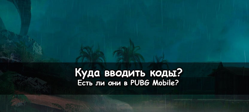 Коды PUBG Mobile