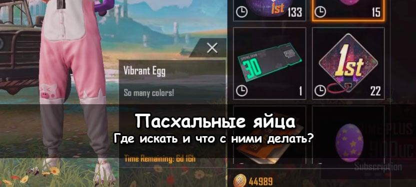 Яйцо Удачи