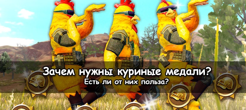 Куриные Медали